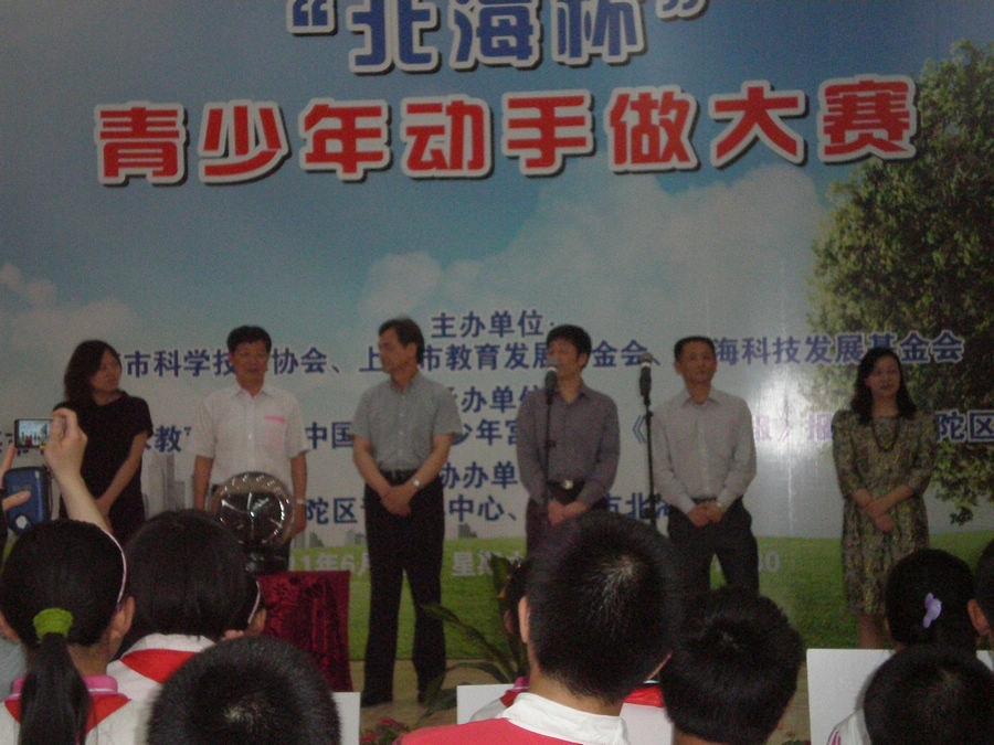 """汽车工程学会、上海市能源研究会共同举办,""""新能源与低碳生高清图片"""